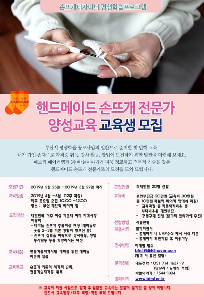 손뜨개 전문가 과정.jpg